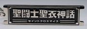 聖闘士聖衣神話 : 関連アイテム.jpg